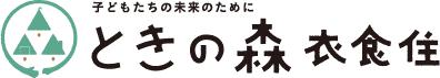ときの森〜衣食住〜